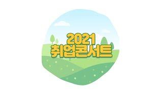 [2021 인천대학교 JOIN]  취업 콘서트 자기소개…