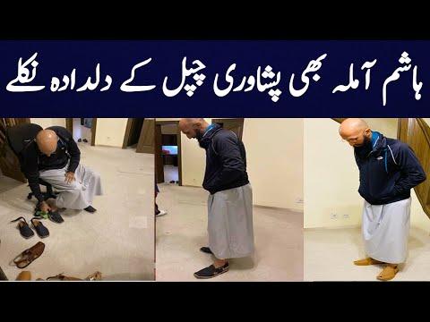 "Hashim Amla Becomes Fan Of ""Peshawari Chappal"""
