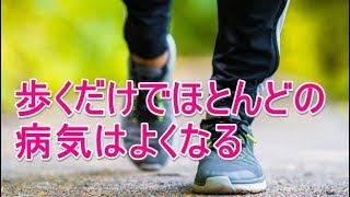 歩くだけでほとんどの病気はよくなる