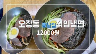 오장동 흥남집 - 섞임(홍어회+소고기)냉면 12000원