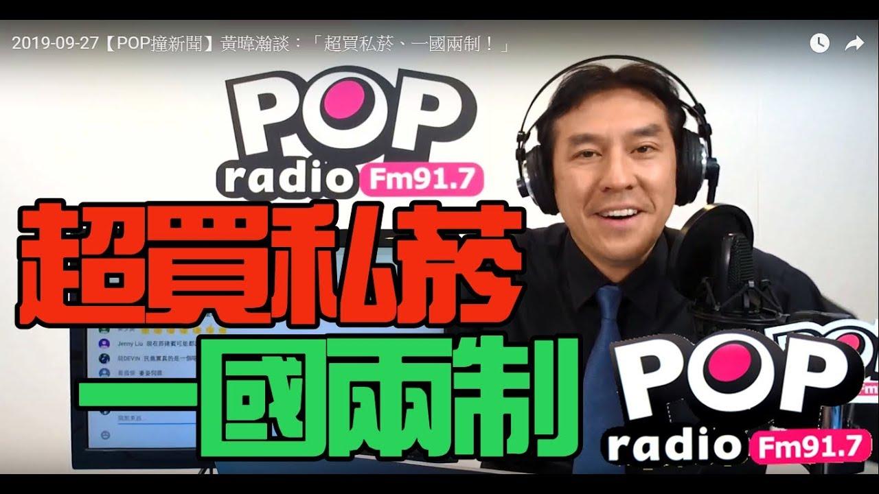 2019-09-27【POP撞新聞】黃暐瀚談:「超買私菸、一國兩制!」