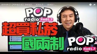 Baixar 2019-09-27【POP撞新聞】黃暐瀚談:「超買私菸、一國兩制!」