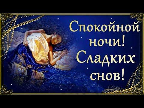 Спокойной ночи Добрых Снов! Красивое пожелание С добрым вечером!
