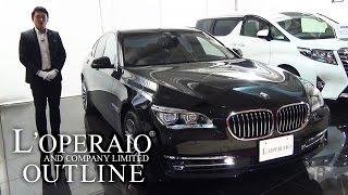 BMW 7シリーズ ActiveHybrid 7 後期モデル http://www.loperaio.co.jp/d...