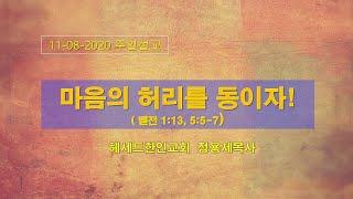 """""""마음의 허리를 동이자!"""" (벧전1:13, 5:5-7) 주일설교 (11-8-20) 정용제목사"""