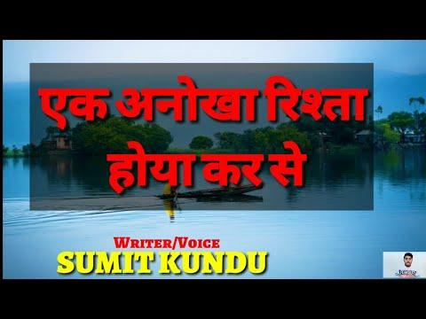 dosti-दोस्ती-  -sumit-kundu-  -poem-3-  -khas-dost