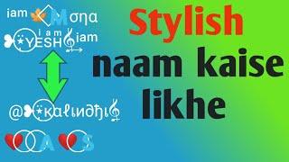 Stylish naam kaise likhe naam kaise likhe How to write stylish name Stylish design naam kaise likhe screenshot 3