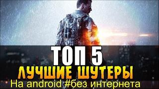Top - 5 Шутеров на Android # Без интернета