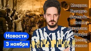 KATZ.NEWS. 3 ноября: Стрельба в Вене, Новые потуги Лукашенко, Второй тур в Молдове, Дорогой доллар