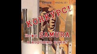 Обзор ножей SAMURA (Самура) +Конкурс. Ножи SAMURA (Самура) в хорошие руки!