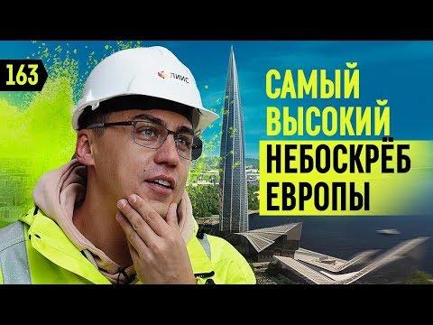 Лахта-центр в Петербурге. Как стать подрядчиком стройки десятилетия