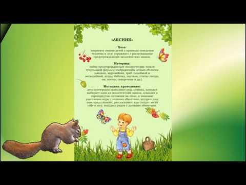 Экологическая игра Поле чудес презентация Тема