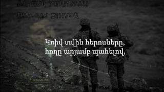 Arthur Yeritsyan / HaY QaJ ZinVoR // Minus karaoke./