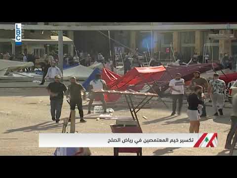 ثورة 17 تشرين - لحظة تحطيم خيم المتظاهرين في رياض الصلح  - نشر قبل 17 ساعة