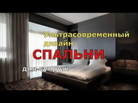 Ультрасовременный дизайн спальни: для супружеской пары. Фото.