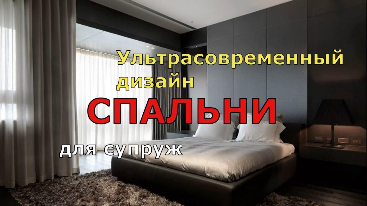 Пара супругов. Спальни: ультрасовременный дизайн фото.