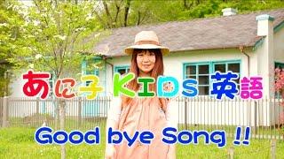 Good bye Song !! あに子のKIDS子供のための歌とアクティビティ。英語の...