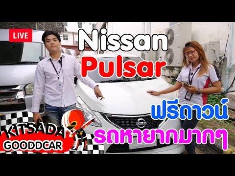 รถเก๋งมือสอง Nissan Pulsar ตัวหายากมาๆ ผลิตจำนวนจำกัด ฟรีดาวน์ดอกเบี้ยพิเศษ ที่กฤษฎากู๊ดคาร์