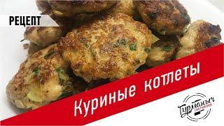 Бюджетные котлетки Котлеты из курицы Курица капуста и грибы