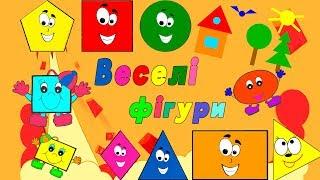 """""""Веселі фігури"""" — Вивчаємо прості геометричні фігури в ігровій формі."""