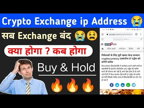 Cryptocurrency Exchange ip address Blocked Biggest News – 2021 | Crypto Banned 2021 – Buy & Hold 🔥