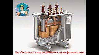 Особенности и виды ремонта трансформаторов