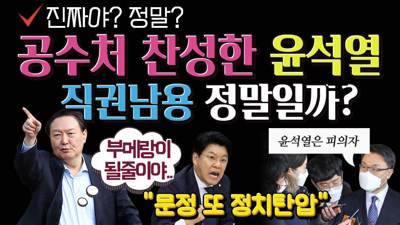 공수처 찬성한 윤석열, 직권남용 정말? | 文정권 또 정치탄압! 토사구팽