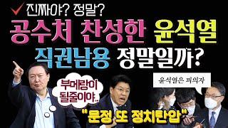 공수처 찬성한 윤석열, 직권남용 정말? | 文정권 또 …