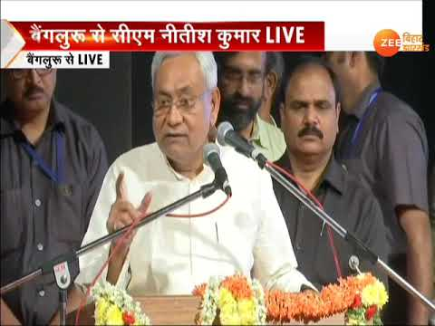 In Bangalore, CM Nitish said: Power has not got to earn money