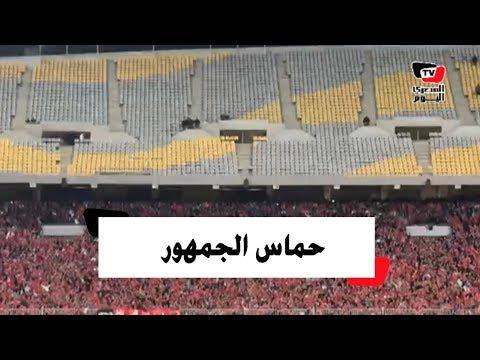جماهير الأهلي تزلزل الملعب عقب هدف «الشحات» في «شبيبة الساورة»