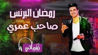 رمضان البرنس صاحب عمري | Ramadan El Preins Sa7b 3mry