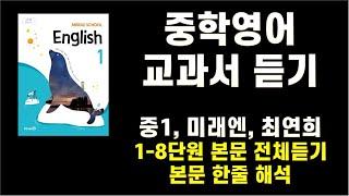 중학교 영어 교과서 듣기, 중1영어, 1,2,3,4,5…