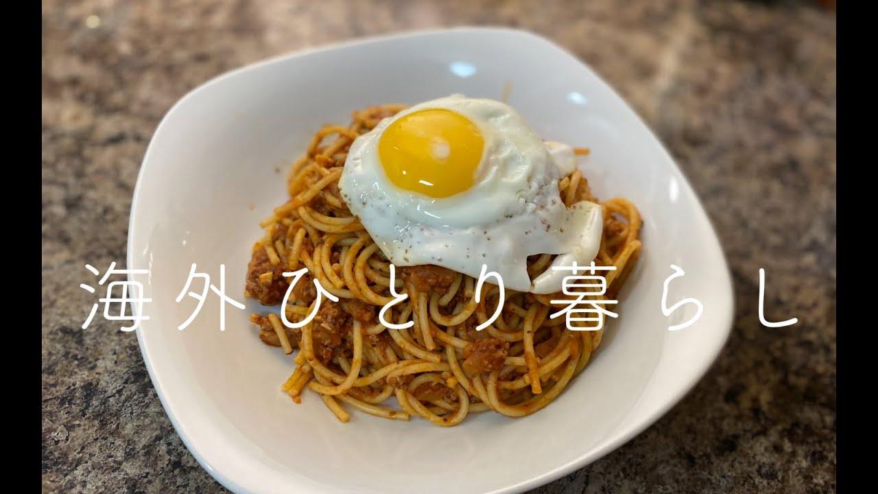 休日飲みながらの晩ご飯作り   ミートスパゲティ作ってみた 【海外のんびり生活】