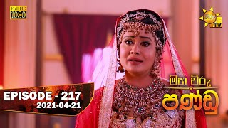 Maha Viru Pandu | Episode 217 | 2021-04-21 Thumbnail