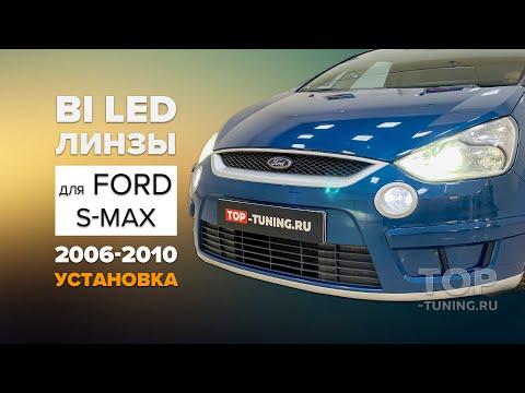 Замена линз в Ford S-Max - качественный свет в штатной оптике РЕАЛЬНОСТЬ!
