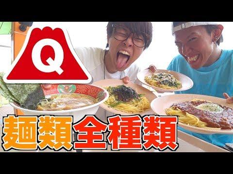 【大食い】お店の麺類全種類食べきるまで帰れません!!!
