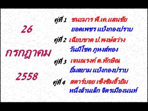 วิจารณ์มวยไทย 7 สี อาทิตย์ที่ 26 กรกฎาคม 2558
