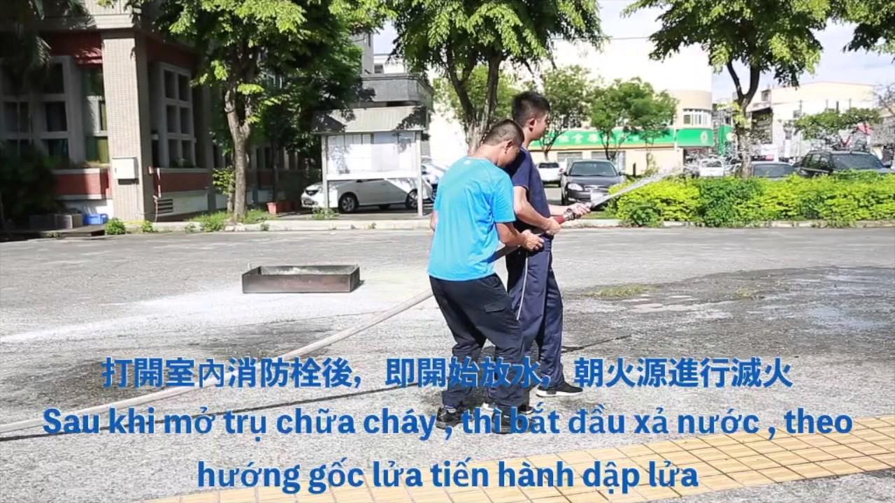高雄市政府消防局-室內消防栓操作使用說明(越南)