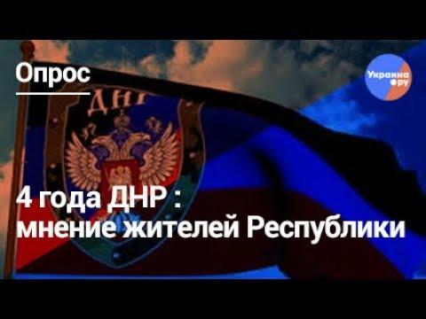 4 года ДНР: мнение жителей республики