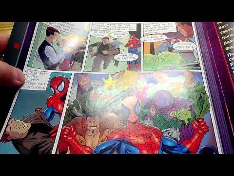 Обзор комикса MARVEL Человек-паук Герои и злодеи