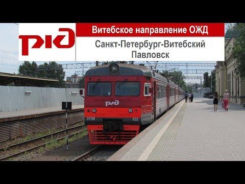 """Электропоезд """"Санкт-Петербург-Витебский - Павловск"""""""