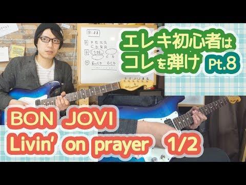 【エレキ初心者はとりあえずコレ弾け!!Pt.8】Livin' on a prayer(BON JOVI)1/2