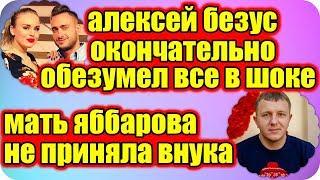 ДОМ 2 НОВОСТИ ♡ Раньше Эфира 18 февраля 2019 (18.02.2019).