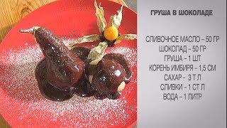 Груша в шоколаде / Десерт из груши / Фруктовый десерт / Рецепт груши в шоколаде / Десерт груша