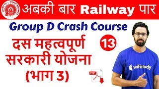 9:40 AM - Group D Crash Course | 10 Imp. Govt. Schemes 2018 By Bhunesh Sir | Day #13