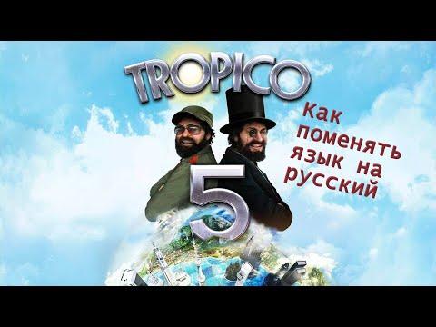 2 способа смены языка Tropico 5 в Epic Games |