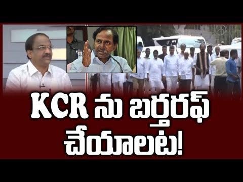 KCR ను బర్తరఫ్ చేయాలట!  Opposition Demand for KCR's ouster  