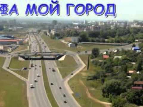 интересные места Уфа