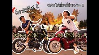 เวฟ125-230cc-vs-mt-15-155cc-งานนี้ใครจะชนะ-ที่เมืองสุพรรณบุรี