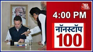 Nonstop 100 | Rahul Gandhi Files The Nomination For The Post of Congress President,